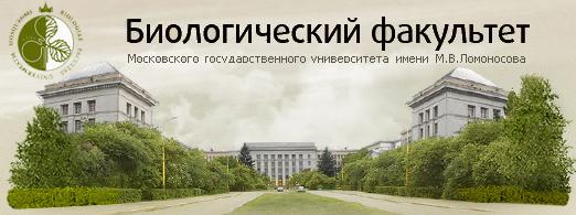 Биологический факультет МГУ